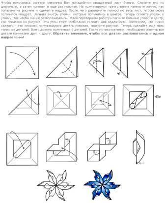 Оригами снежинки своими руками из бумаги