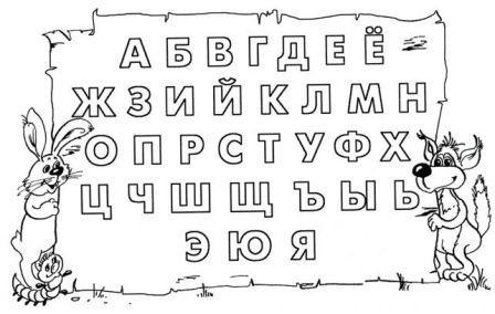 Раскраски Алфавит в картинках для детей